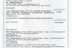 Сертификат ЩПС С4-1