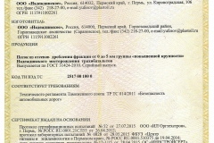 Сертификат фр. 0-5 мм-1