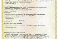Сертификат фр. 10-20-1
