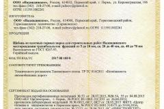 Сертификат фр. 20-40,40-70, 5-10-1
