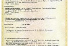 Сертификат фр. 5-20 мм-1