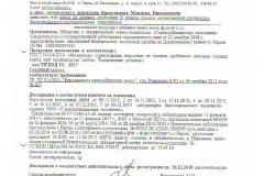 Декларация о соответствии.отсев-1