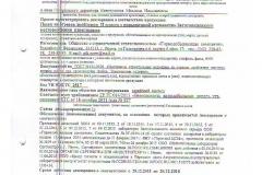 Декларация о соответствии.отсев-2