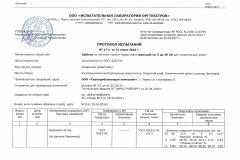 Протоколы испытаний-07