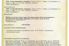 Сертификат 5-10, 10-20-1