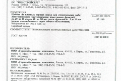 Сертификат 5-20 20-40 40-80-1
